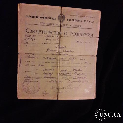 Свидетельство о рождении 1942г
