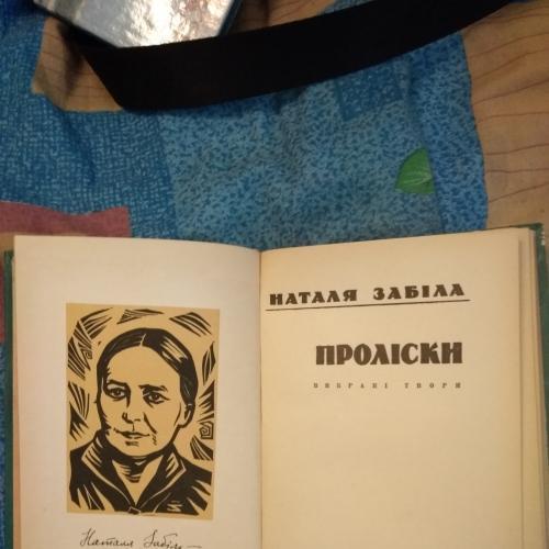 книга Наталя Забіла. Проліски. Київ 1968 рік