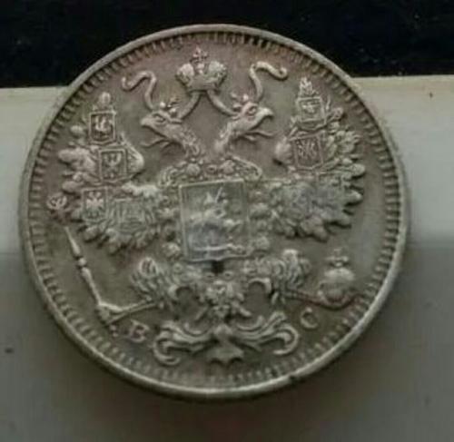 15 копеек 1915