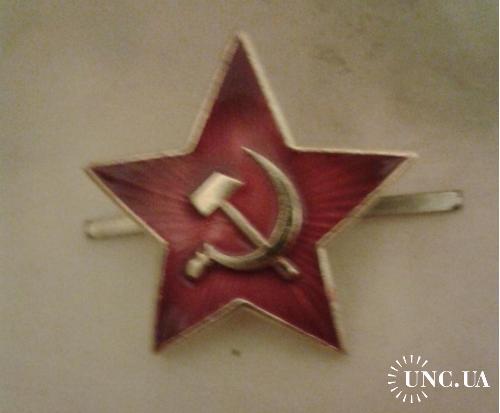 ЗВЕЗДА СССР СА НОВАЯ