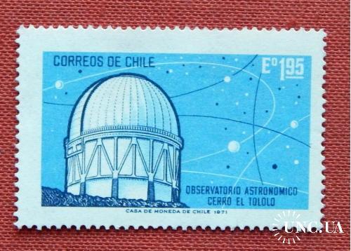 """1,95 Е*.""""Серро Тололо обсерваторії"""". Чілі. 1971р. MNH."""