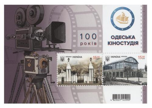 "Блок марок ""Одеська кiностудiя"""
