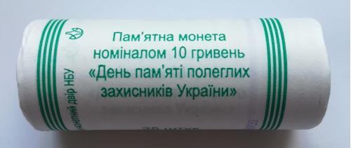 """Ролл """"День пам'яті полеглих захисників України"""""""