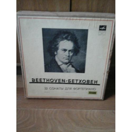 Бетховен коллекция  32 сонаты для фортепиано