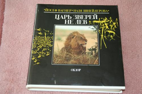 Царь зверей не лев. Й.Вагнер.1989г.