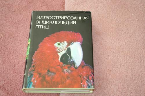 Иллюстрированная энциклопедия птиц. 1974