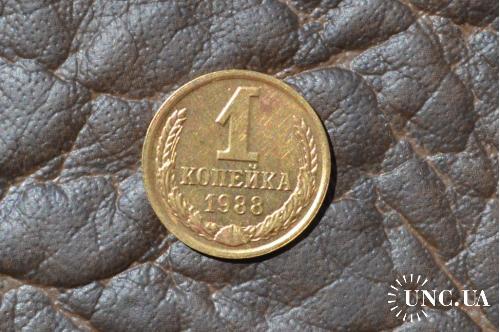 1 копеек, 1988 СССР