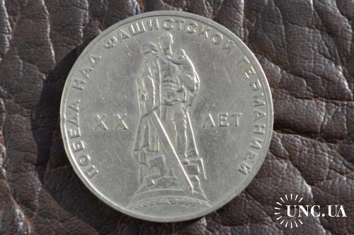 1 рубль, 1965 XX лет победы над фашистской Германией,СССР
