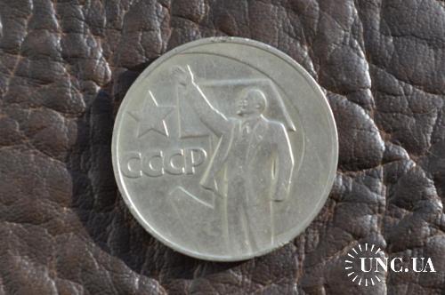 1 рубль, 1967 50 лет Советской власти