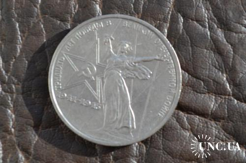 1 рубль, 1975 XXX лет победы над фашистской Германией,СССР