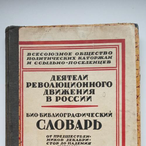 Био-библиографический словарь,т 2,вып.1,1929 года.