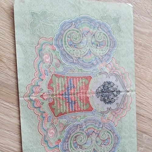 Три рубля 1905 р