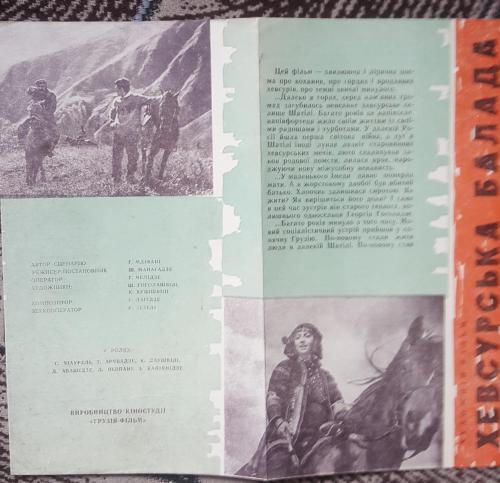 Хевсурская баллада 1965 постер реклама