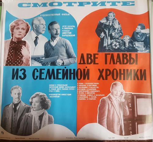 Киноплакат фильма Две главы семейной хроники