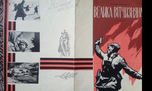 Реклама постер документального кино Великая Отечественная 1965
