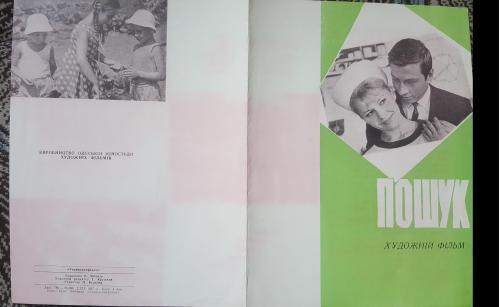 Реклама постер фильма Поиск 1967