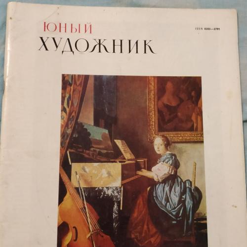 """Журнал """"Юный художник"""" выпуск №9. 1988 год"""