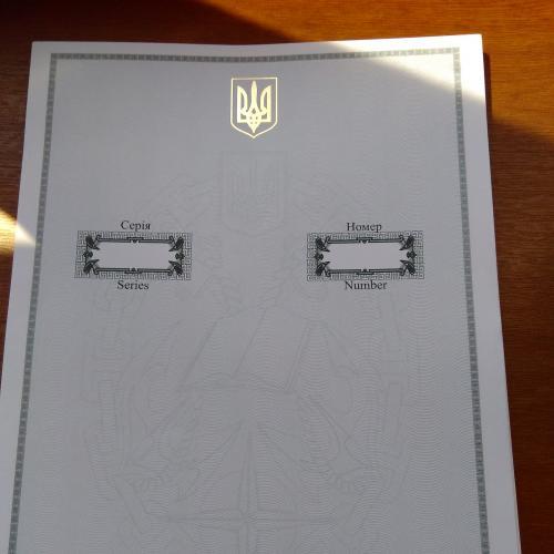 Гербовые бланки с водяными знаками, номером и серией Украина 23 шт.