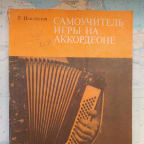 Самоучитель игры на аккордеоне. изд.Москва 1978 г.