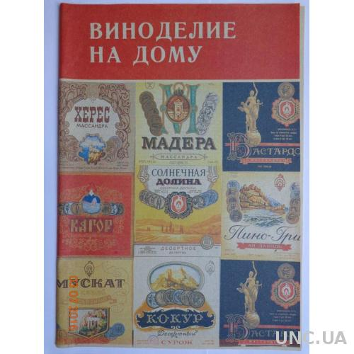 """Дружинин В.В., Константинов Е.Б. """"Виноделие на дому"""" (пособие по виноградным винам) (Москва, 1991)"""