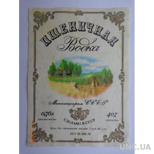 """Этикетка """"Пшеничная водка"""" 0,76 л (СССР, 1978) раритет (2)"""