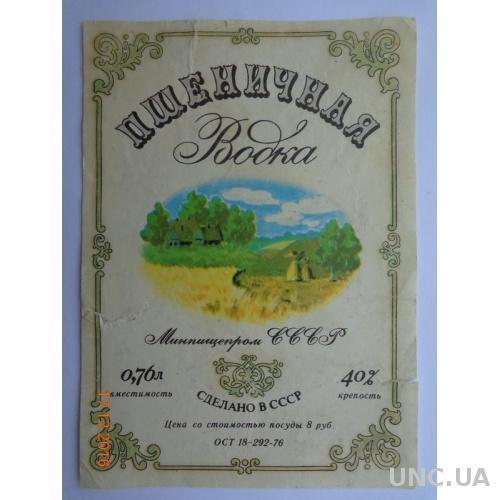 """Этикетка """"Пшеничная водка"""" 0,76 л (СССР, 1979) раритет (3)"""