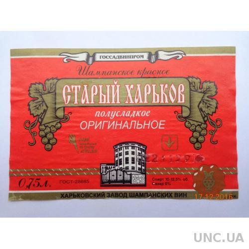 """Этикетка шампанского """"Старый Харьков"""" (ХЗШВ, Харьков, Украина, 1996) (2)"""
