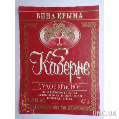 """Этикетка вино """"Каберне сухое красное 10-12%"""" (ООО """"Росток"""", Украина, 1996)"""