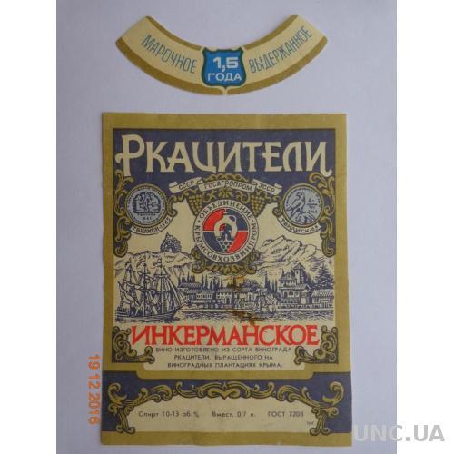 """Этикетка вино """"Ркацители Инкерманское 10-13%"""" (ХЗШВ, Харьков, Украина, 1996) 2"""
