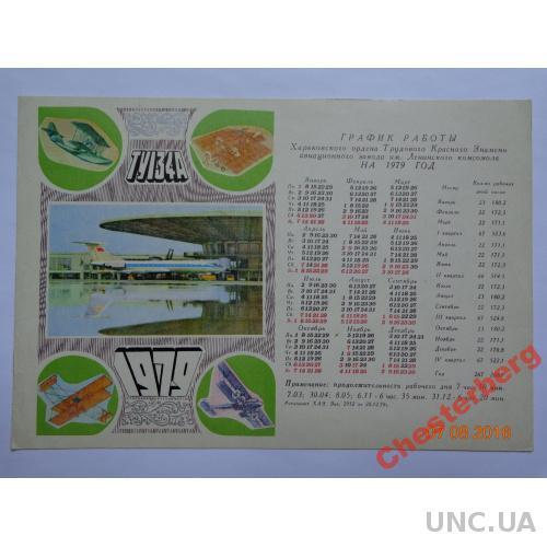 График работы Харьковского авиазавода на 1979 год