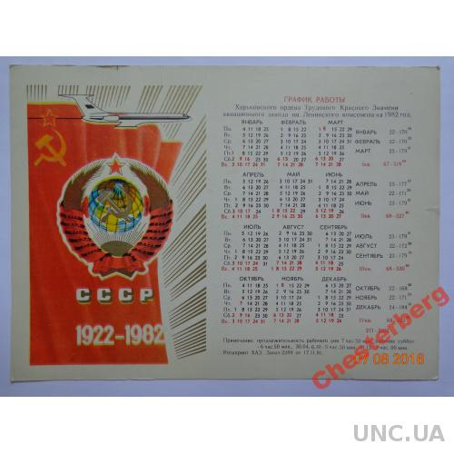 График работы Харьковского авиазавода на 1982 год