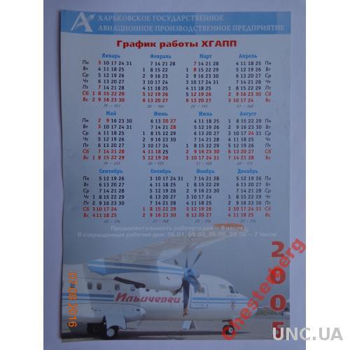 График работы ХГАПП на 2005 год (АН-140)