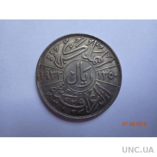 Ирак 1 риал AH1350 (1932) Faisal I отличная КОПИЯ очень редкой монеты