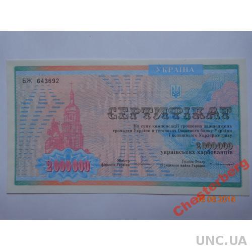 Компенсационный Сертификат на 2000000 крб. Харьков