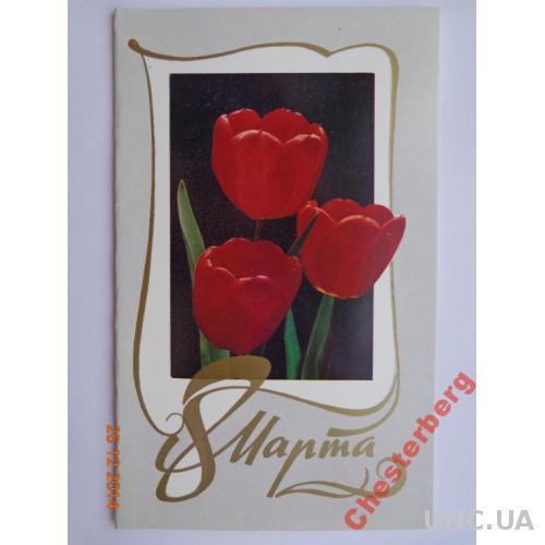 """Открытка """"8 Марта"""" (В. Воронин, 1986) двойная, чистая, редкая 1"""