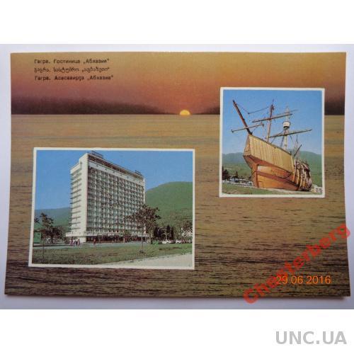"""Открытка """"Гагра. Гостиница """"Абхазия"""" (1985, тираж - 100 тыс. шт.) чистая, очень редкая"""