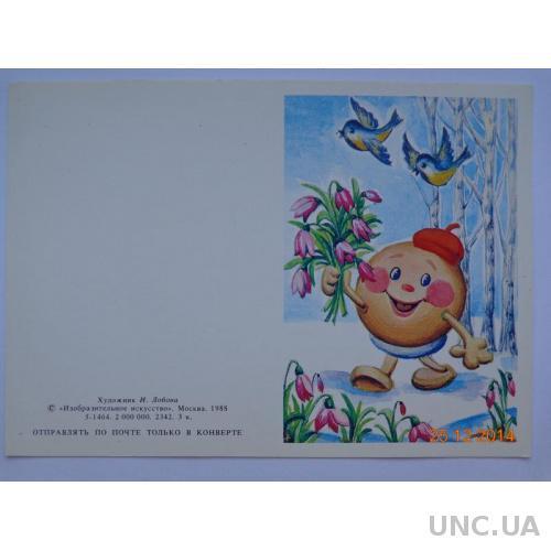 "Открытка-мини ""8 Марта"" (Колобок с цветами в лесу) (И. Лобова, 1988) чистая 1"