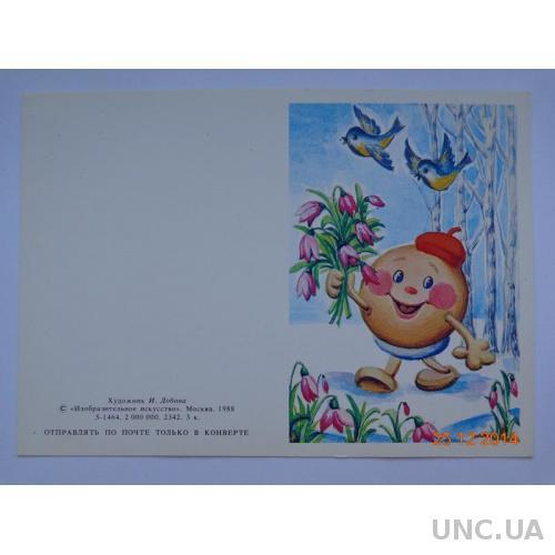 "Открытка-мини ""8 Марта"" (Колобок с цветами в лесу) (И. Лобова, 1988) чистая 2"
