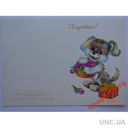 "Открытка-мини ""Поздравляю!"" (Т. Снапиро, 1985) чистая 2"