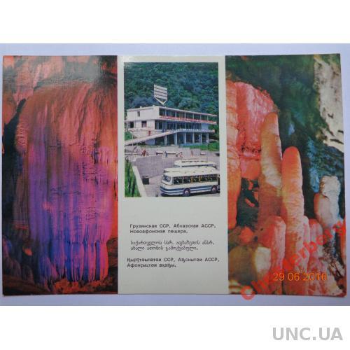 """Открытка """"Новоафонская пещера"""" (1979) чистая"""