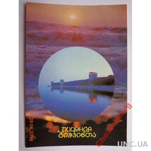 """Открытка """"Пицунда"""" (1987, тираж - 100 тыс. шт.) чистая, очень редкая"""