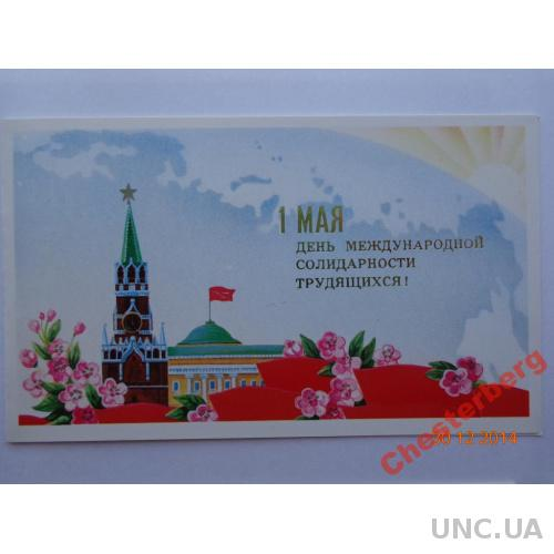"""Открытка """"С днем 1 Мая!"""" (А. Щедрин, 1990) двойная, чистая, очень редкая"""
