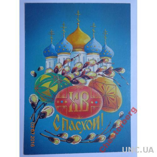 """Открытка """"С Пасхой!"""" (А. Тарасов, 1991) чистая, редкая"""