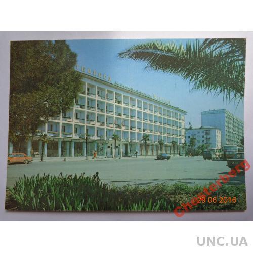 """Открытка """"Сухуми. Гостиница """"Тбилиси"""" (1981) чистая"""