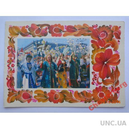 """Открытка """"З святом миру, праці і весни!"""" (Г. Зайченко, 1981) двойная, чистая, очень редкая"""