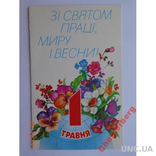 "Открытка ""Зі святом праці, миру і весни 1 Травня!"" (И. Померанцева, 1989) двойная, чистая, редкая"