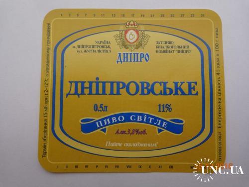 """Пивная этикетка """"Дніпровське світле 11%"""" (ЗАО ПБК """"Дніпро"""", Днепропетровск, Украина, 1998-1999)"""