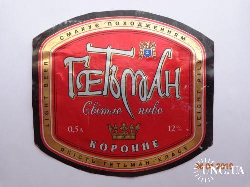 """Пивная этикетка """"Гетьман Коронне світле 12%"""" (Пивзавод """"Янтарь"""", Николаев, Украина) (2002)"""
