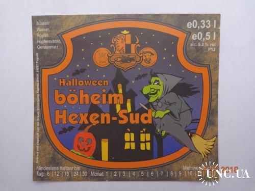 "Пивная этикетка ""Halloween boheim Hexen-Sud"" (Brauer-Vereinigung Pegnitz GmbH, Pegnitz, Германия)"