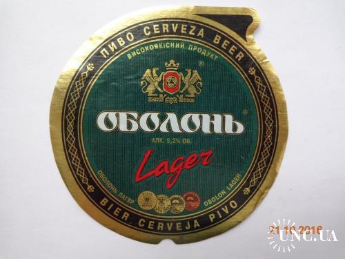 """Пивная этикетка """"Оболонь Lager"""" (ЗАО """"Оболонь"""", Киев, Украина) 6"""
